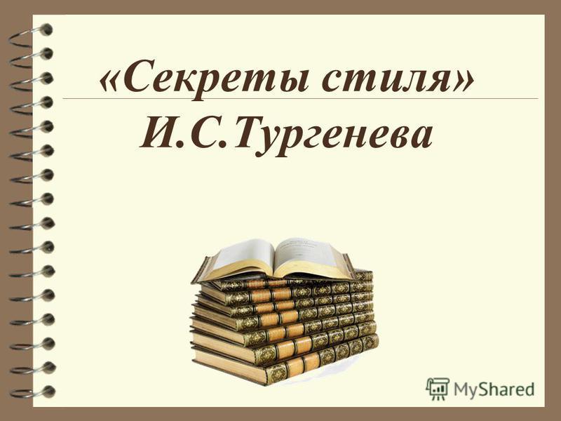 «Секреты стиля» И.С.Тургенева
