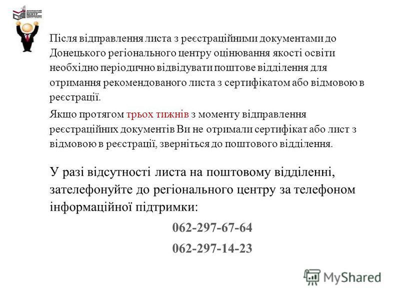 Після відправлення листа з реєстраційними документами до Донецького регіонального центру оцінювання якості освіти необхідно періодично відвідувати поштове відділення для отримання рекомендованого листа з сертифікатом або відмовою в реєстрації. Якщо п