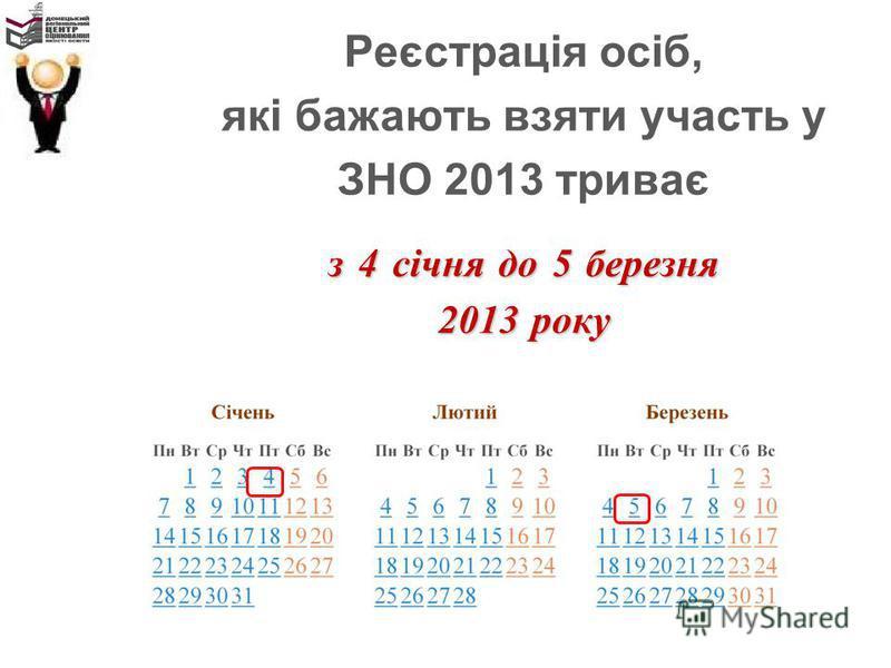 Реєстрація осіб, які бажають взяти участь у ЗНО 2013 триває з 4 січня до 5 березня 2013 року