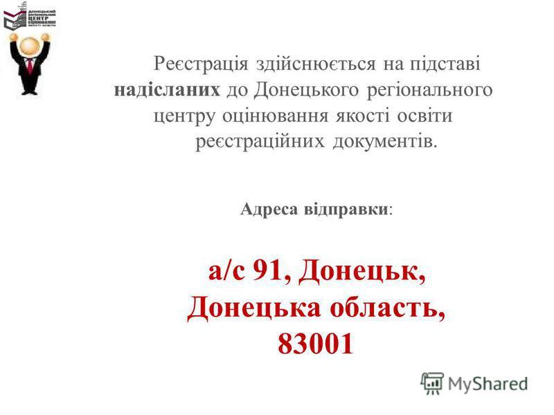 Реєстрація здійснюється на підставі надісланих до Донецького регіонального центру оцінювання якості освіти реєстраційних документів. Адреса відправки: а/с 91, Донецьк, Донецька область, 83001