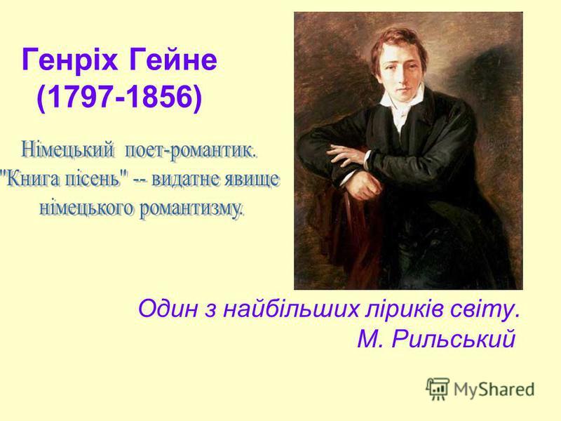 Генріх Гейне (1797-1856) Один з найбільших ліриків світу. М. Рильський