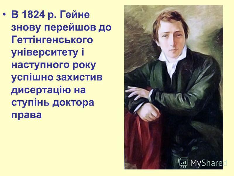 В 1824 р. Гейне знову перейшов до Геттінгенського університету і наступного року успішно захистив дисертацію на ступінь доктора права