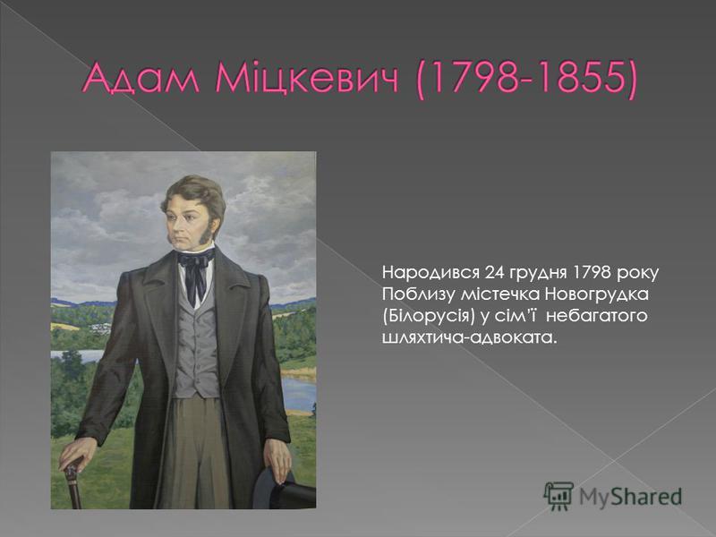 Народився 24 грудня 1798 року Поблизу містечка Новогрудка (Білорусія) у сімї небагатого шляхтича-адвоката.