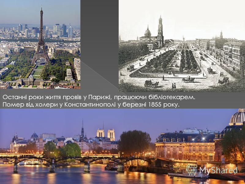 Останні роки життя провів у Парижі, працюючи бібліотекарем. Помер від холери у Константинополі у березні 1855 року.