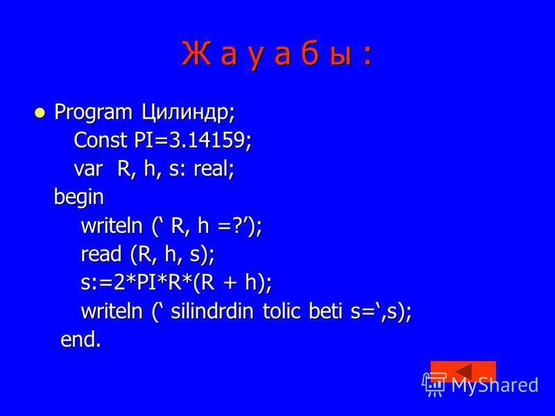Қиял ғажайып ауылы. Программа құру. Табан дөңгелегінің радиусы R,биіктігі h Табан дөңгелегінің радиусы R,биіктігі h болатын цилиндрдің толық бетін табың- болатын цилиндрдің толық бетін табың- дар. Sт.б=2пR(R+h); дар. Sт.б=2пR(R+h);