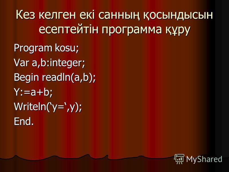 Енгізу және шығару операторлары Write операторы ақпаратты компьютердің жадынан экранға шығару үшін қолданылады. Write операторы ақпаратты компьютердің жадынан экранға шығару үшін қолданылады. Write (ln) (y=,y) – х-тің мәнін енгіз Write (ln) (y=,y) –