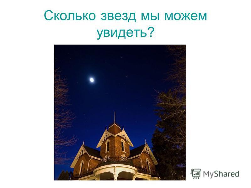 Сколько звезд мы можем увидеть?