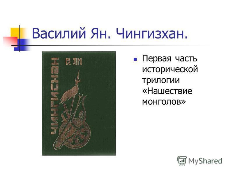 Василий Ян. Чингизхан. Первая часть исторической трилогии «Нашествие монголов»