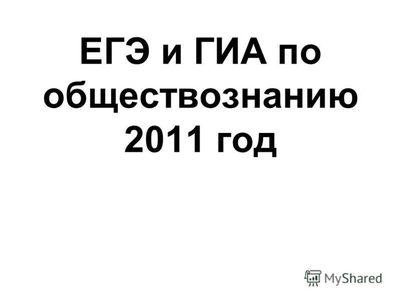 ЕГЭ и ГИА по обществознанию 2011 год