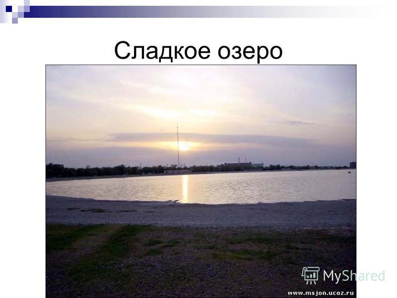 Сладкое озеро