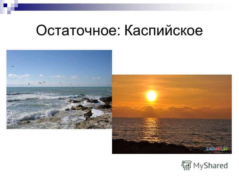 Остаточное: Каспийское