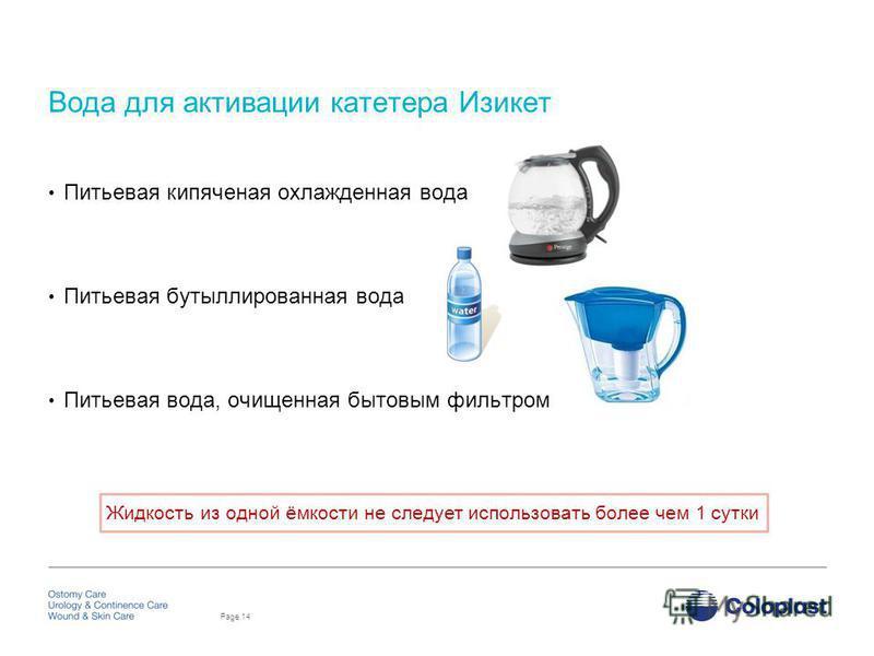Вода для активации катетера Изикет Питьевая кипяченая охлажденная вода Питьевая бутыллированная вода Питьевая вода, очищенная бытовым фильтром Page 14 Жидкость из одной ёмкости не следует использовать более чем 1 сутки