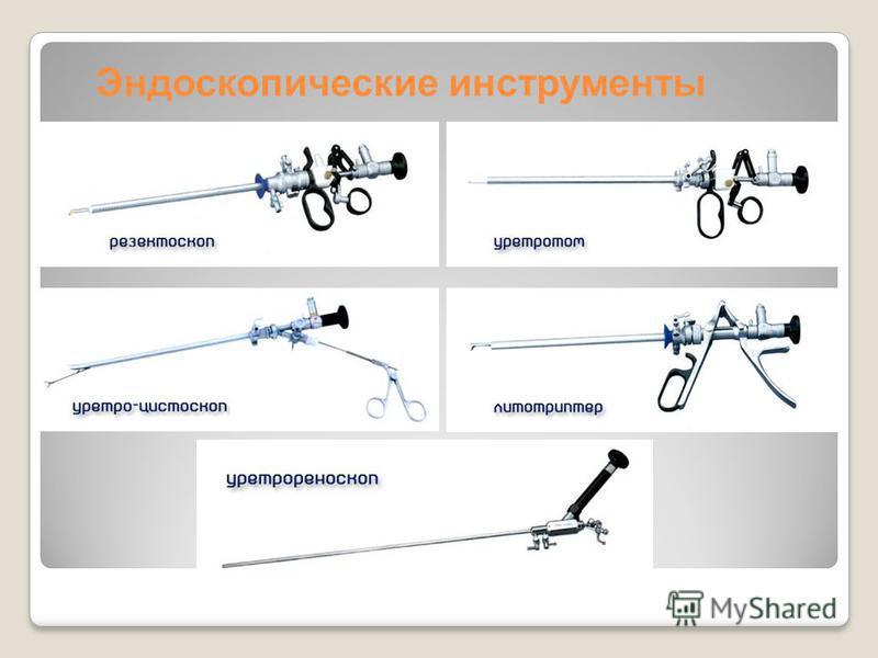 Эндоскопические инструменты