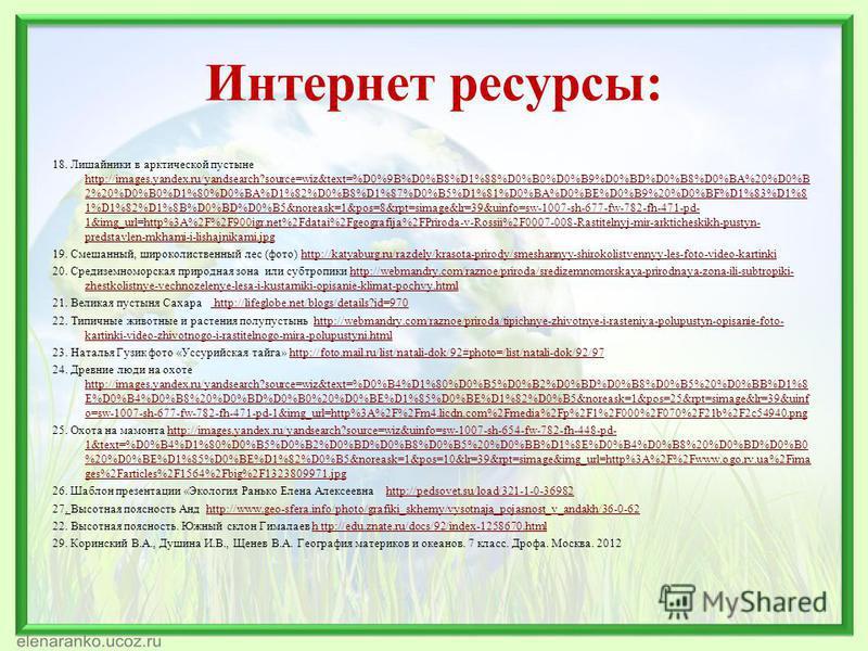 Интернет ресурсы: 18. Лишайники в арктической пустыне http://images.yandex.ru/yandsearch?source=wiz&text=%D0%9B%D0%B8%D1%88%D0%B0%D0%B9%D0%BD%D0%B8%D0%BA%20%D0%B 2%20%D0%B0%D1%80%D0%BA%D1%82%D0%B8%D1%87%D0%B5%D1%81%D0%BA%D0%BE%D0%B9%20%D0%BF%D1%83%D1