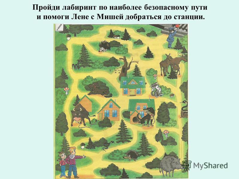 Пройди лабиринт по наиболее безопасному пути и помоги Лене с Мишей добраться до станции.
