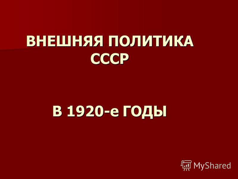 ВНЕШНЯЯ ПОЛИТИКА СССР В 1920-е ГОДЫ