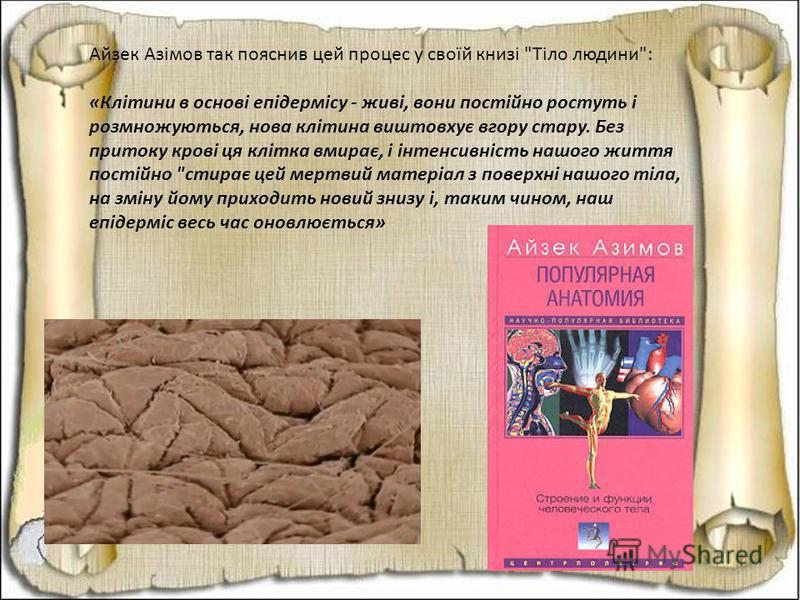 Айзек Азімов так пояснив цей процес у своїй книзі