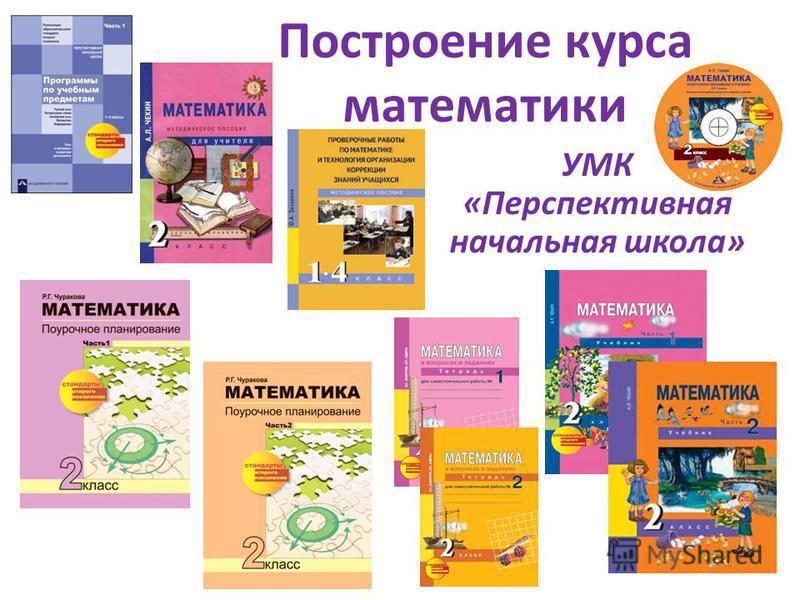 Построение курса математики УМК «Перспективная начальная школа»