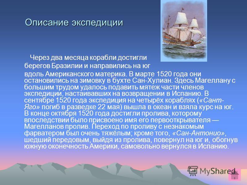 Описание экспедиции Через два месяца корабли достигли берегов Бразилии и направились на юг вдоль Американского материка. В марте 1520 года они остановились на зимовку в бухте Сан-Хулиан. Здесь Магеллану с большим трудом удалось подавить мятеж части ч