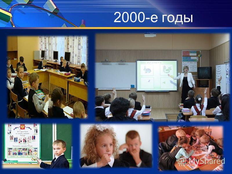2000-е годы