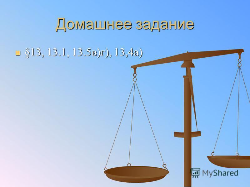 Домашнее задание §13, 13.1, 13.5 в)г), 13,4 а) §13, 13.1, 13.5 в)г), 13,4 а)