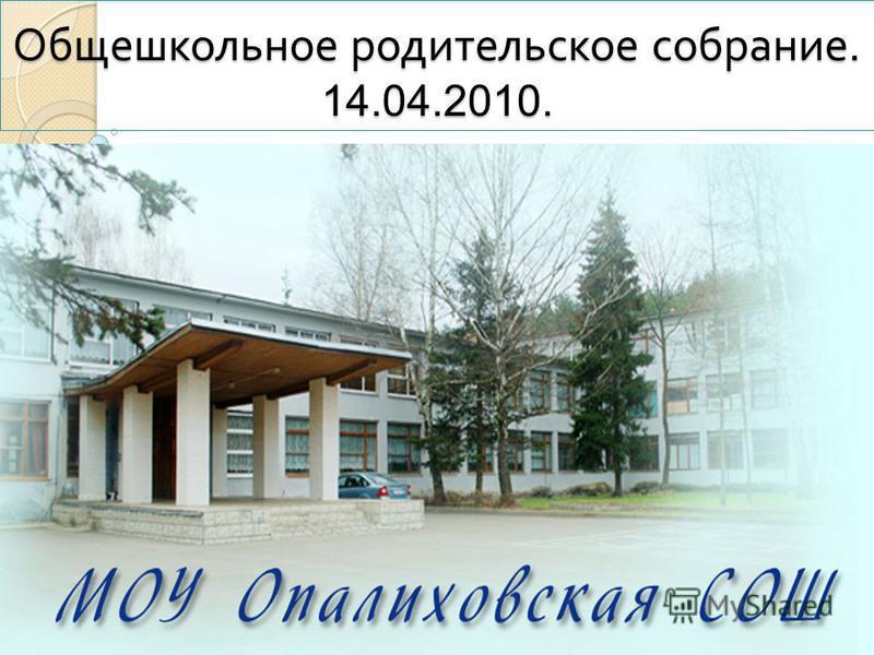 Общешкольное родительское собрание. 14.04.2010.