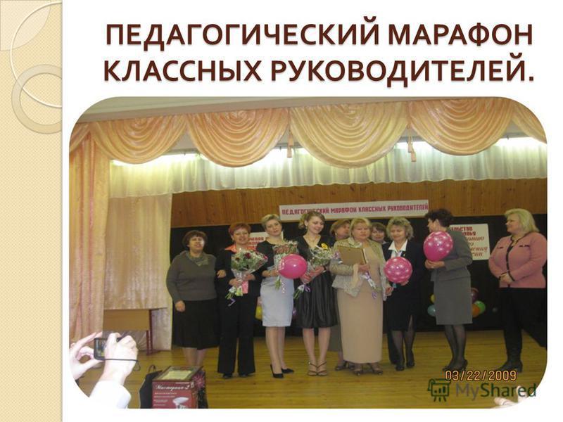 ПЕДАГОГИЧЕСКИЙ МАРАФОН КЛАССНЫХ РУКОВОДИТЕЛЕЙ.