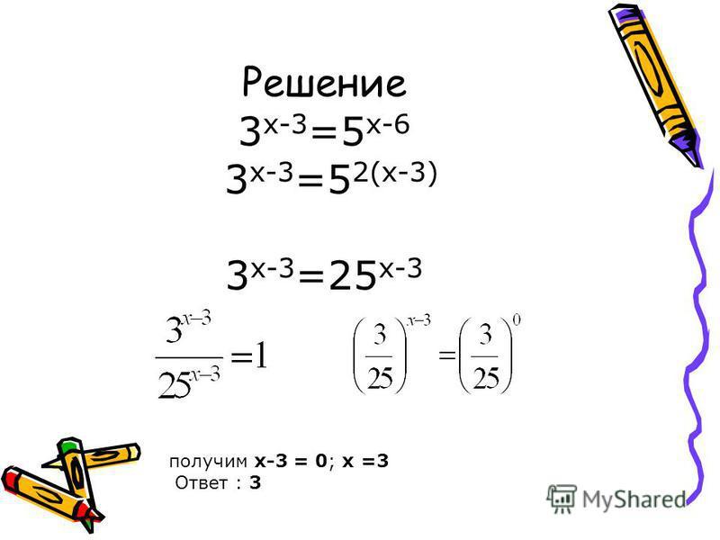 Решение 3 х-3 =5 х-6 3 х-3 =5 2(х-3) 3 х-3 =25 х-3 получим х-3 = 0; х =3 Ответ : 3