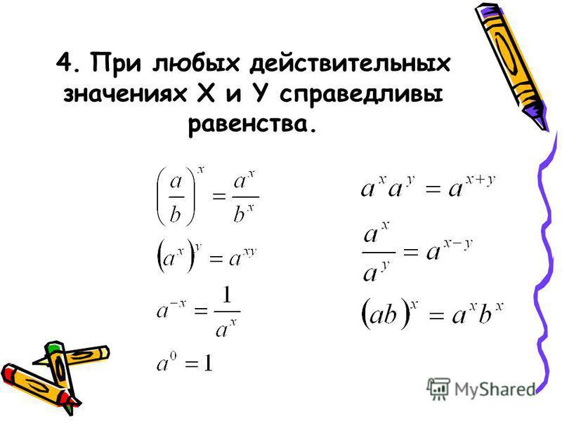 4. При любых действительных значениях X и Y справедливы равенства.