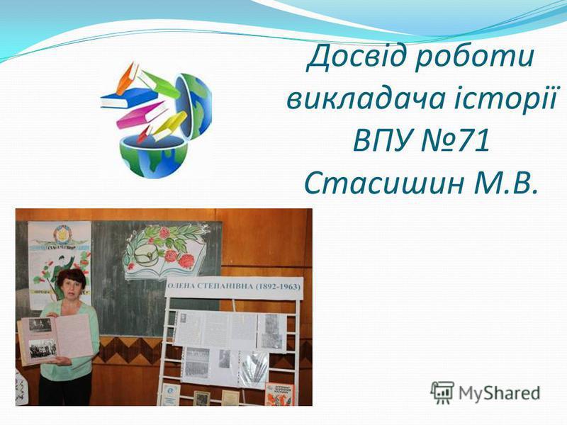 Досвід роботи викладача історії ВПУ 71 Стасишин М.В.