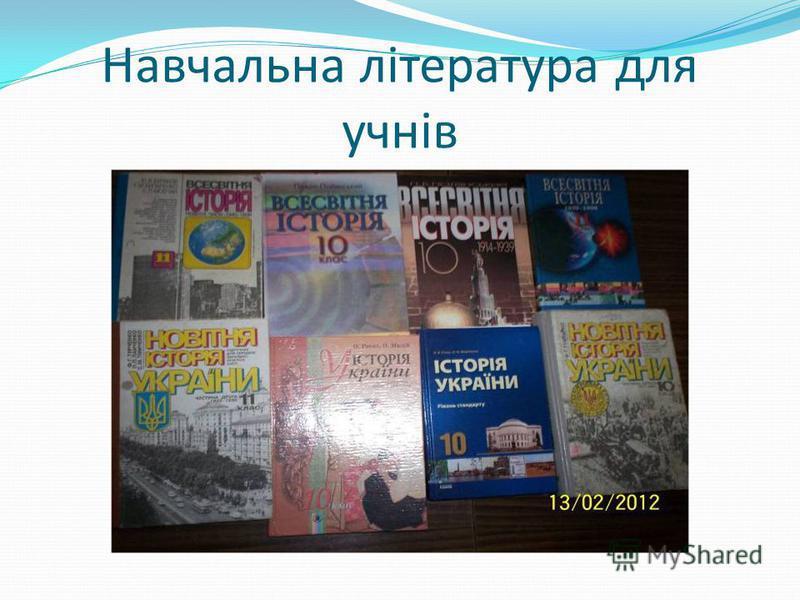 Навчальна література для учнів