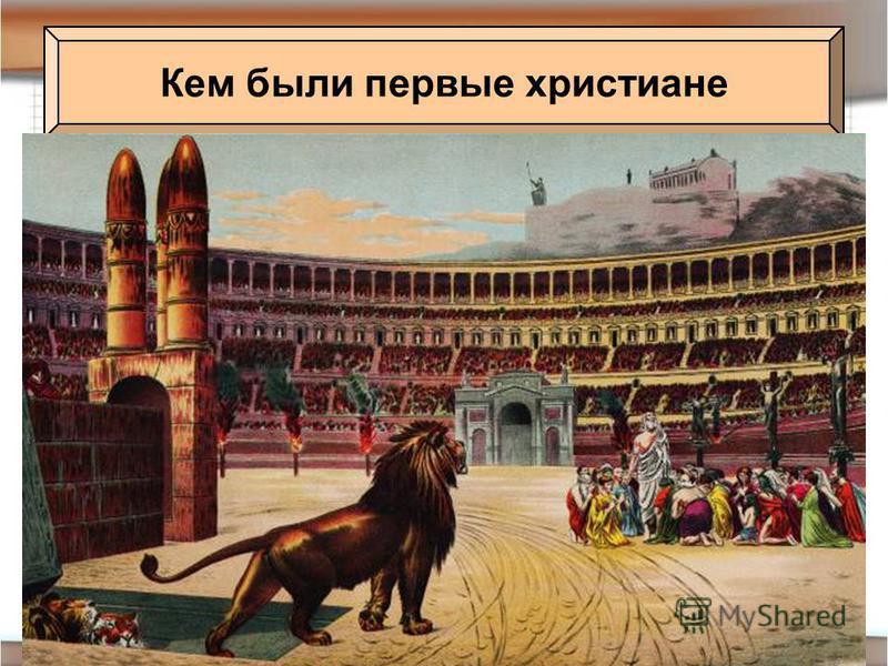 Кем были первые христиане