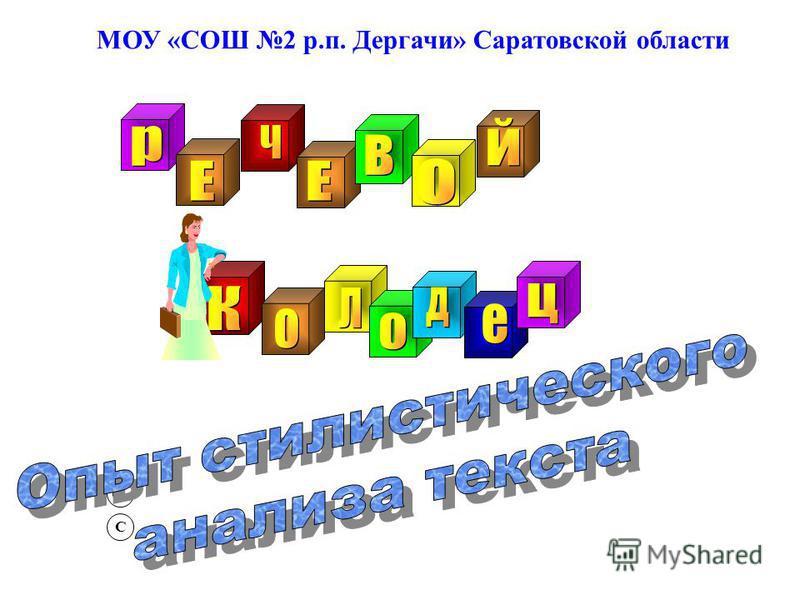 МОУ «СОШ 2 р.п. Дергачи» Саратовской области С С