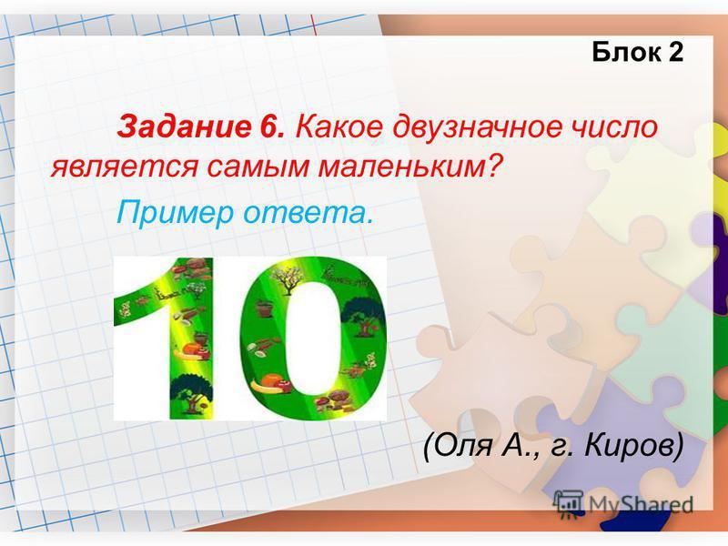 Блок 2 Задание 6. Какое двузначное число является самым маленьким? Пример ответа. (Оля А., г. Киров)