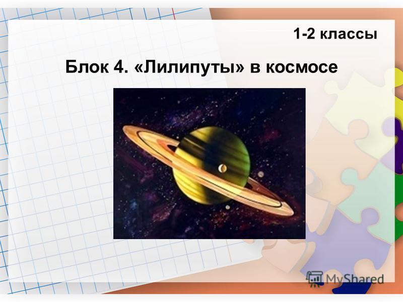 1-2 классы Блок 4. «Лилипуты» в космосе