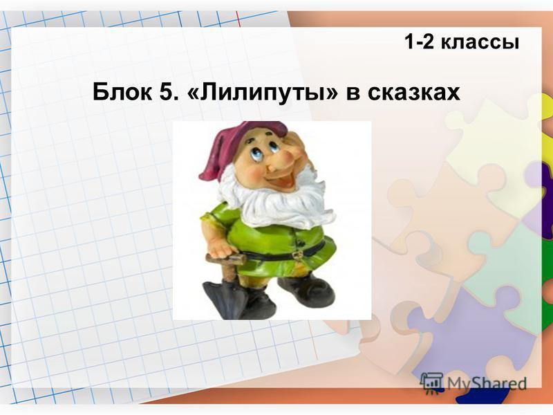1-2 классы Блок 5. «Лилипуты» в сказках