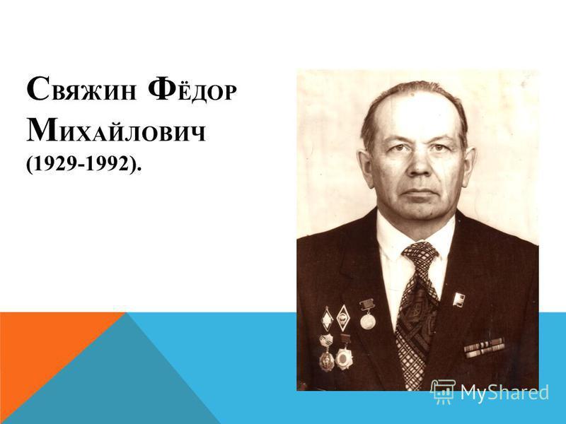 С ВЯЖИН Ф ЁДОР М ИХАЙЛОВИЧ (1929-1992).