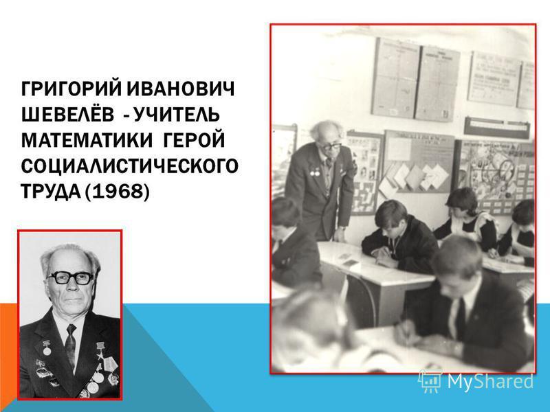 ГРИГОРИЙ ИВАНОВИЧ ШЕВЕЛЁВ - УЧИТЕЛЬ МАТЕМАТИКИ ГЕРОЙ СОЦИАЛИСТИЧЕСКОГО ТРУДА (1968)