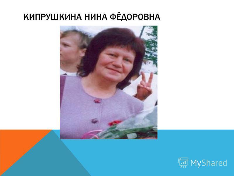 КИПРУШКИНА НИНА ФЁДОРОВНА