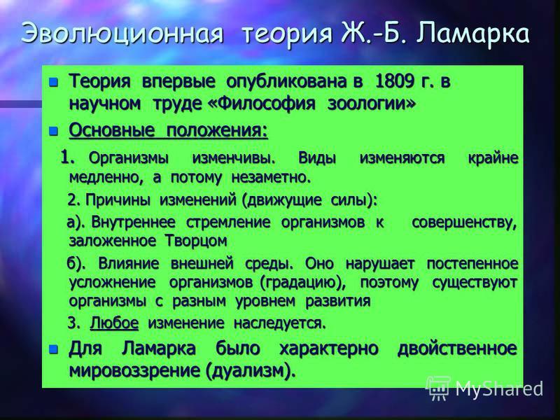 Эволюционная теория Ж.-Б. Ламарка n Теория впервые опубликована в 1809 г. в научном труде «Философия зоологии» n Основные положения: 1. Организмы изменчивы. Виды изменяются крайне медленно, а потому незаметно. 1. Организмы изменчивы. Виды изменяются