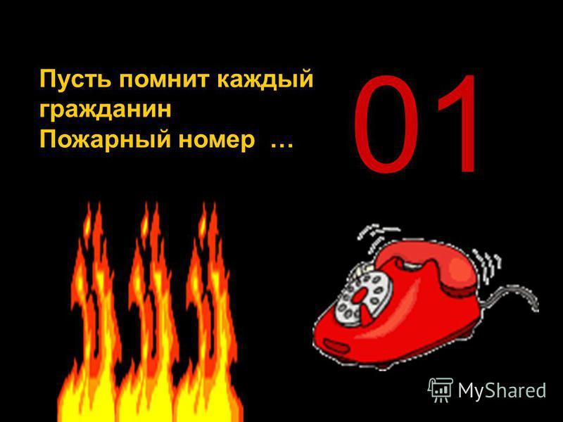 Пусть помнит каждый гражданин Пожарный номер … 01