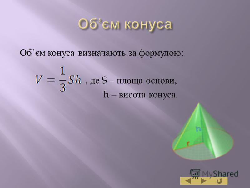 Об єм конуса визначають за формулою :, де S – площа основи, h – висота конуса.
