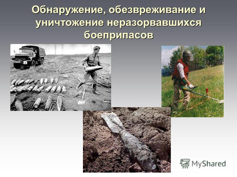 Обнаружение, обезвреживание и уничтожение неразорвавшихся боеприпасов