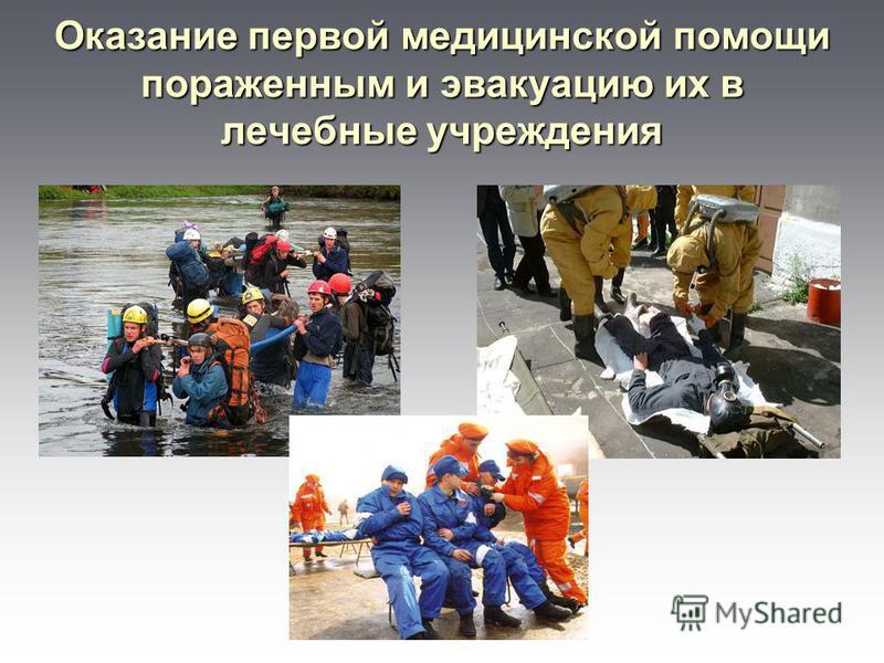 Оказание первой медицинской помощи пораженным и эвакуацию их в лечебные учреждения