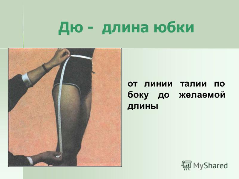 Дю - длина юбки от линии талии по боку до желаемой длины