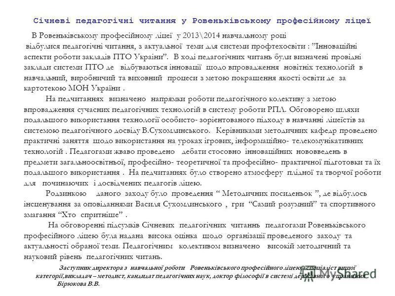 В Ровеньківському професійному ліцеї у 2013\2014 навчальному році відбулися педагогічні читання, з актуальної теми для системи профтехосвіти : Інноваційні аспекти роботи закладів ПТО Украіни. В ході педагогічних читань були визначені провідні заклади