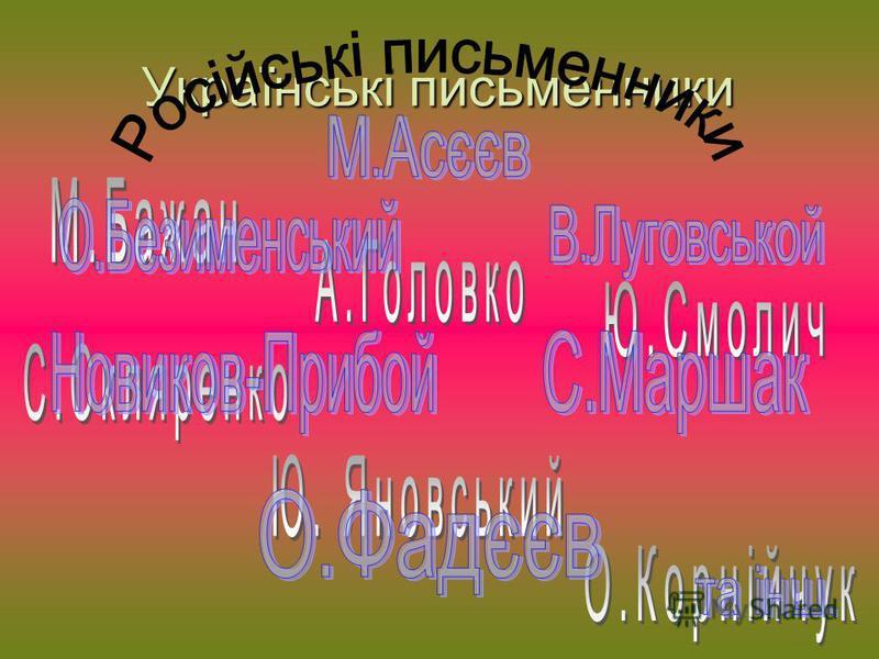 Українські письменники
