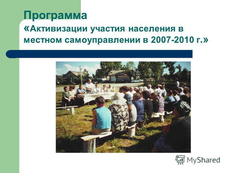 Программа « Активизации участия населения в местном самоуправлении в 2007-2010 г.»