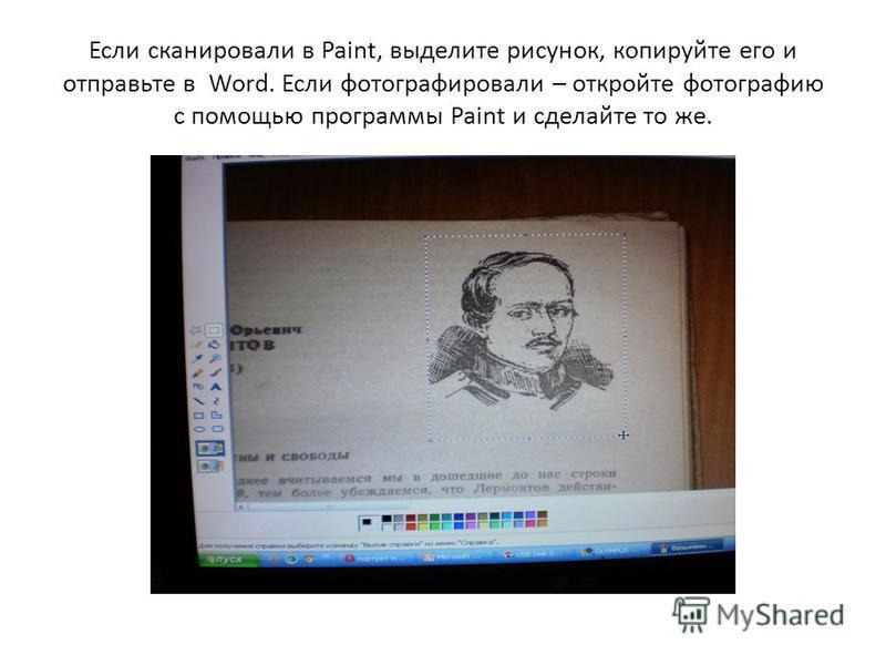 Если сканировали в Paint, выделите рисунок, копируйте его и отправьте в Word. Если фотографировали – откройте фотографию с помощью программы Paint и сделайте то же.