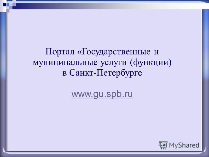 Портал «Государственные и муниципальные услуги (функции) в Санкт-Петербурге www.gu.spb.ru
